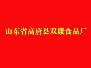 山东省高唐县双康食品厂