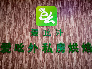 陕西爱吆外餐饮管理公司