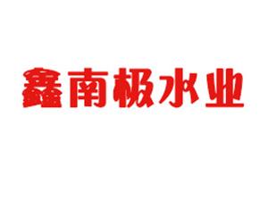 山�|鑫南�O食品有限公司