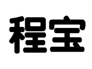 香港程宝(国际)贸易有限公司