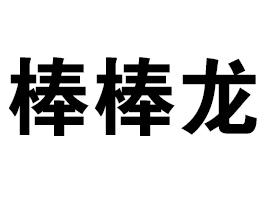 郸城县金麦食品有限公司