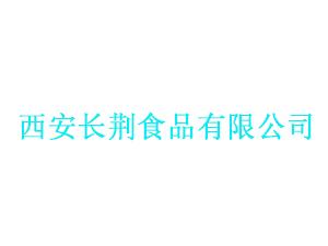 西安长荆食品有限公司