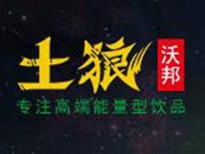 上海沃邦饮品有限公司