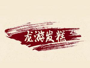 龙游黄氏食品有限公司