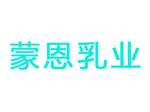 内蒙古蒙恩乳业有限公司