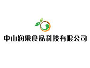 中山润果食品科技有限公司