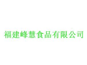 福建峰慧食品有限公司