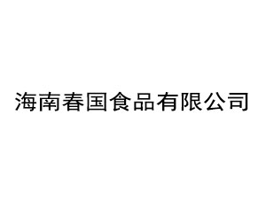 海南春国食品有限公司