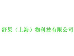 舒果(上海)生物科技有限公司