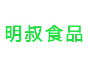 江西明叔食品有限公司