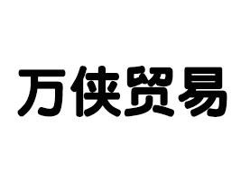 阜阳市万侠贸易有限公司