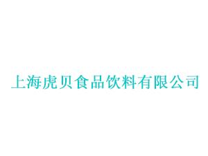 上海虎贝食品饮料有限公司