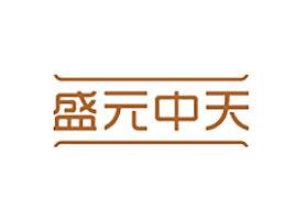 广东盛元中天生物科技有限公司