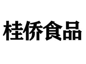 广西钦州市桂侨食品有限公司