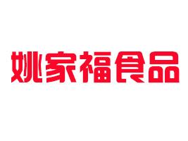 河南姚家福食品有限公司