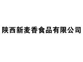 陕西新麦香食品有限公司