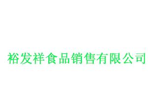 石家庄裕发祥食品销售有限公司