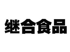 上海继合食品有限公司