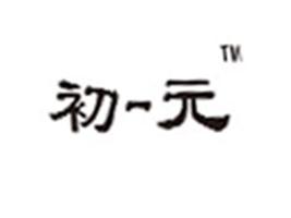 青岛初一元食品有限公司