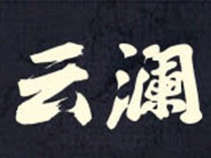 靖江市云澜食品有限公司