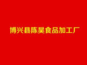 博兴县陈昊食品加工厂