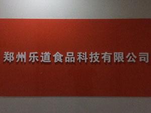 郑州乐道食品科技有限公司