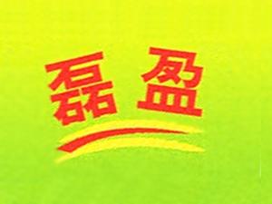 山东磊盈食品有限公司