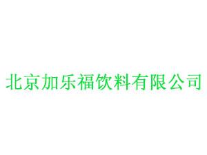 北京加乐福饮料有限公司