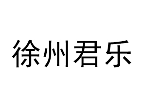 徐州君乐生物科技有限公司