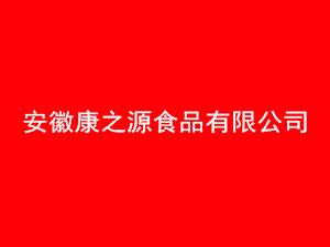 安徽康之源食品有限公司