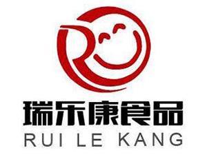瑞乐康食品(深圳)有限公司企业LOGO