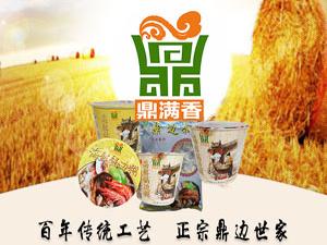 福州鼎满香食品有限公司