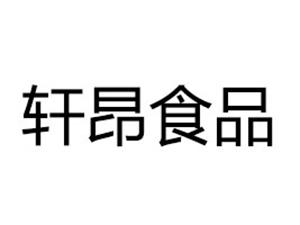 湖南�昂食品有限公司
