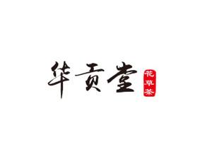 江西华贡堂实业有限公司