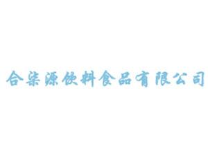 深圳合柒源饮料食品有限公司企业LOGO