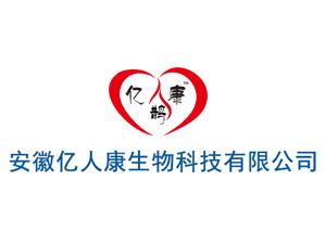 安徽亿人康生物科技有限公司