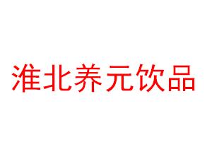 淮北养元饮品有限公司