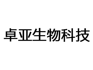 通化卓亚生物科技有限公司