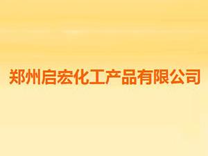 郑州启宏化工产品?#37026;?#20844;司