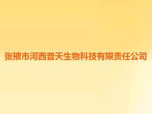 张掖市河西普天生物科技有限责任公司