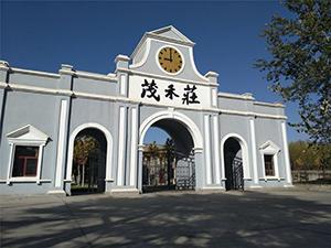 河北茂禾庄食品有限公司
