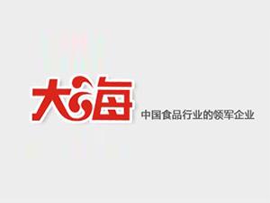 天津大海肉制品公司