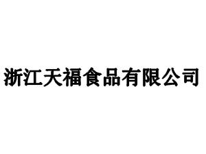 浙江天福食品有限公司