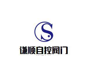 上海谦顺自控阀门有限公司
