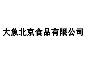 大象北京食品有限公司企业LOGO