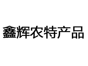 鲁甸县鑫辉农特产品开发有限公司