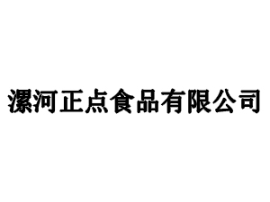 漯河正�c食品有限公司
