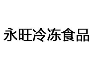 青岛永旺冷冻食品有限公司