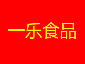 姜堰市一乐食品有限公司