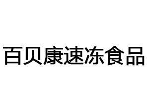 北京百贝康速冻食品有限公司